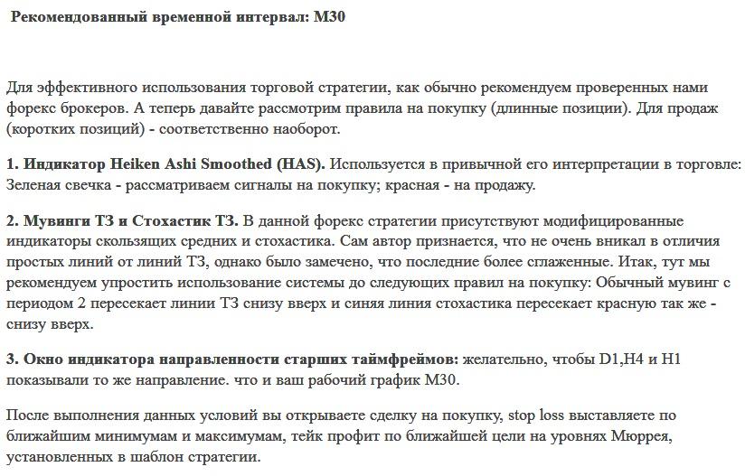 Стратегия форекс Антифлет Rads-MTFHAS